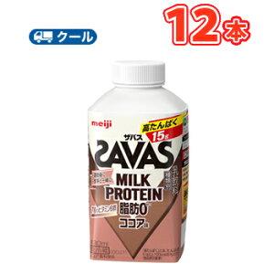 明治 ザバスミルク脂肪0 ココア SAVAS MILK PROTEIN【430ml】×12本【クール便】 クエン酸 スポーツサポート ミルクプロテイン 部活 サークル 同好会 ボトル