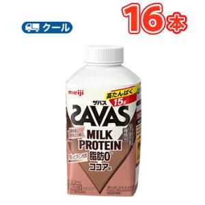 明治 ザバスミルク脂肪0 ココア SAVAS MILK PROTEIN【430ml】×16本【クール便】 クエン酸 スポーツサポート ミルクプロテイン 部活 サークル 同好会 ボトル