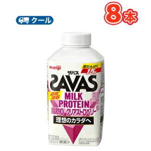 明治 ザバスミルク脂肪0 クリアストロベリーSAVAS MILK PROTEIN【430ml】×8本【クール便】 クエン酸 スポーツサポート ミルクプロテイン 部活 サークル 同好会 ボトル