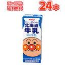 明治 それいけ! アンパンマンの北海道 牛乳 【200ml×24本】 【32%OFF】【最安値挑戦】あす楽 紙パック