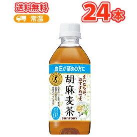サントリー 胡麻麦茶(特定保健用食品) PET 350mlペットボトル(350mL×24本入)[特定保健用食品]トクホ