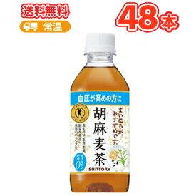 サントリー 胡麻麦茶(特定保健用食品) PET (350mL×24本入)2ケース[特定保健用食品]トクホ