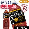 サントリー黒烏龍茶ペットボトル【1.5L×8本】(トクホ)