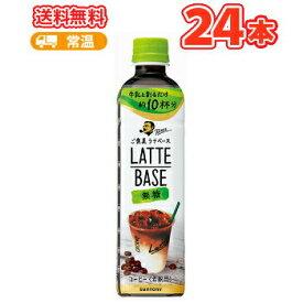 サントリー BOSS ボス ラテベース 無糖 490mlペットボトル 24本入〔希釈用 コーヒー 4倍濃縮 カフェラテ 無糖〕 送料無料