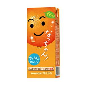 サントリー なっちゃん オレンジ250ml×24本入【3ケース】 〔Suntory natchan ミリペット 紙パック オレンジジュース オレンジ みかんジュース ミカンジュース 蜜柑〕
