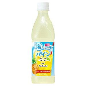 サントリー なっちゃん ひんやり塩パイン 425mlペットボトル 24本入×2ケース〔Suntory natchan ペットボトル パインジュース パイン 冷凍兼用ボトル 冷凍可能〕