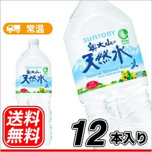 サントリー 天然水 奥大山(おくだいせん) 2Lペット 6本入×2ケース まとめ買い〔南アルプスの天然水の西日本版 ミネラルウォーター てんねんすい 軟水〕 送料無料