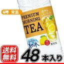 新発売!サントリー PREMIUM MORNING TEA レモン 550ml×48本入ペット PET /2ケース〔天然水 フレーバーウォー…