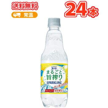 サントリー 南アルプスの天然水スパークリングレモンペットボトル(500mL×24本入) 〔炭酸水〕 【軟水】ミネラルウォーター 水 ソーダ