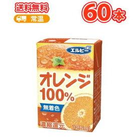 エルビー オレンジ100% 125ml紙パック×30本/2ケース〔LB えるびー ミリパック みかん ミカン 蜜柑 オレンジジュース 果汁100%ジュース 濃縮還元〕
