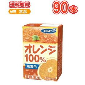 エルビー オレンジ100% 125ml紙パック×30本/3ケース〔LB えるびー ミリパック みかん ミカン 蜜柑 オレンジジュース 果汁100%ジュース 濃縮還元〕