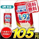 カルピス【3ケース】 カルピス 守る働く乳酸菌「L-92乳酸菌」PET200mL×72/送料無料
