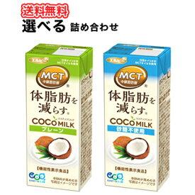 エルビー COCO MILK 2種類から選べる 200ml×24本/4ケース プレーン 砂糖不使用 ココナッツ ミルク milk よりどり 送料無料