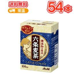 アサヒ 六条麦茶 100ml紙パック 18本入×3 まとめ買い54本 送料無料〔お茶 むぎ茶 麦茶 無添加 ノンカフェイン 紙パック〕