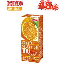 送料無料 エルビーフルーツセレクション オレンジ100 【200ml×24本入】2ケース紙パック〔果汁100% フルーツジュース オレンジジュース みかんジュース〕