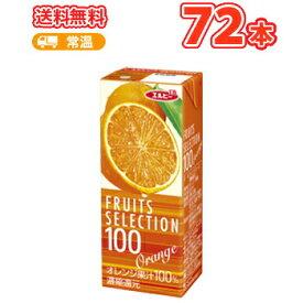 送料無料 エルビーフルーツセレクション オレンジ100 【200ml×24本入】3ケース紙パック〔果汁100% フルーツジュース オレンジジュース みかんジュース〕