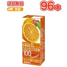 送料無料 エルビーフルーツセレクション オレンジ100 【200ml×24本入】4ケース紙パック〔果汁100% フルーツジュース オレンジジュース みかんジュース〕