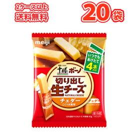 明治ボーノチーズ明治北海道十勝チェダー(10袋)2箱【クール便】期間限定