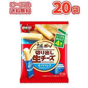 明治 ボーノ チーズ明治北海道十勝モッツァレラ (10袋)2箱【クール便】期間限定
