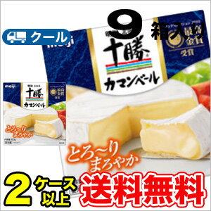 明治北海道十勝カマンベールチーズ(100g)9箱【クール便】ベーカマ ワイン おつまみ