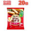 明治ボーノチーズ明治北海道十勝ゴーダ【クール便】 (10袋)2箱