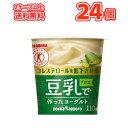 ソヤファーム 豆乳 ヨーグルトアロエ【110g×12コ×2】 1ケース【クール便】激安