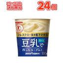 ソヤファーム 豆乳 ヨーグルトプレーン【110g×12コ×2】1ケース【クール便】激安