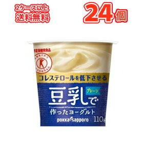 ソヤファーム 豆乳 ヨーグルトプレーン【110g×12コ×2】1ケース【クール便】食べる 激安
