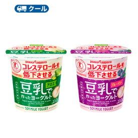 ソヤファーム 豆乳 ヨーグルトブルーベリー/アロエ各【110g×24コ】48個入【クール便】送料無料