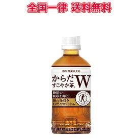 Wトクホコカ・コーラからだすこやか茶W 350mlペット 24本入×1ケース/まとめ買い Wトクホ ブレンド茶 脂肪と糖 お茶 トクホ 特保