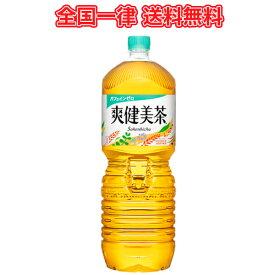 楽天最安値挑戦中!コカ・コーラ 爽健美茶ペコらくボトル 2L×6本/送料無料
