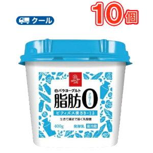 白バラヨーグルト脂肪ゼロ【400g×10個】 クール便/ 食べる