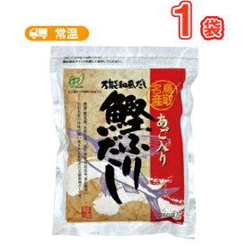 ヘイセイ あご入り鰹ふりだし(8g×50包入り)1袋 鳥取県民が選ぶ(とっとりうまいもん100)受賞【あごだし 和風 万能 おでん 味噌汁】
