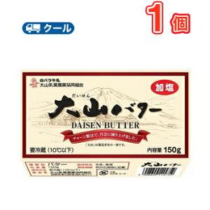 白バラ大山バター【150g×1個】 クール便/大山乳業