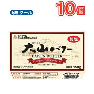 白バラ大山バター【150g×10個】 クール便/大山乳業