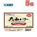 白バラ大山バター【150g×5個】クール便/