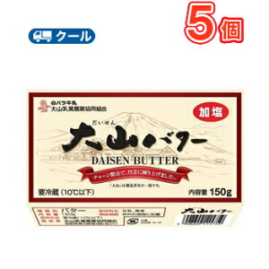 白バラ大山バター【150g×5個】 クール便/大山乳業/国産/鳥取県/無添加/トースト/料理/菓子