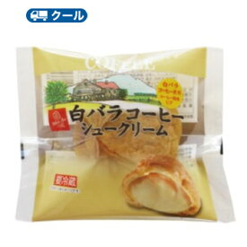 白バラ コーヒーシュークリーム 12個【クール便】 シュークリーム 洋菓子 スイーツ コーヒー