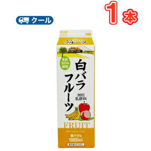 白バラフルーツ【1000ml×1本】 クール便/