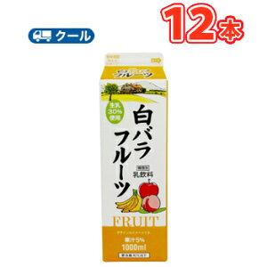 白バラフルーツ【1000ml×12本】 クール便/