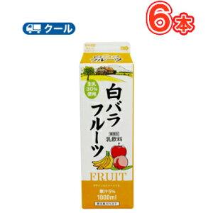 白バラ フルーツ【1000ml×6本】 クール便/