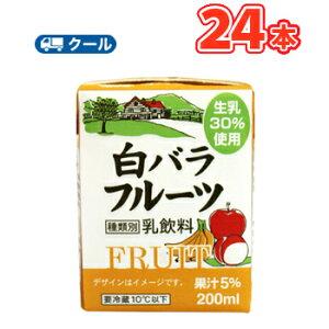 白バラフルーツ【200ml×24本】 クール便/