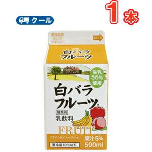白バラフルーツ【500ml×1本】 クール便/
