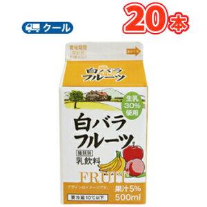 白バラ フルーツ【500ml×20本】 クール便/