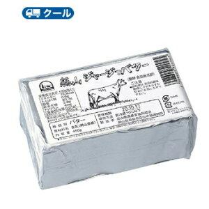 蒜山ジャージー発酵バター(無塩)450g×1個 箱無し(クール便)バター 無塩 トースト 業務用 国産 クッキー お菓子作り わけあり