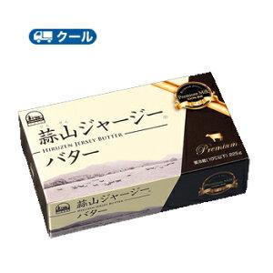 蒜山ジャージーバター(加塩)225g×1個(クール便)バター 加塩トースト 業務用 国産 クッキー お菓子作り 送料無料