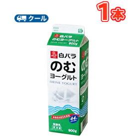 白バラのむヨーグルト【1000ml×1本】 クール便/