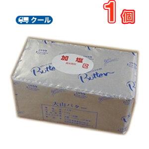 白バラ大山乳業大山バター(有塩)【450g×1個】クール便バター有塩トースト業務用大山乳業国産