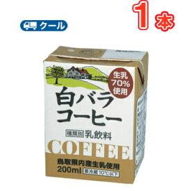 白バラコーヒー【200ml×1本】 クール便/珈琲/鳥取/大山/酪農 香料・添加物不使用 coffee
