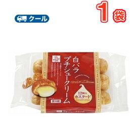 白バラ プチシュークリーム1袋12個入り/クール便 シュークリーム 洋菓子 スイーツ 白バラ プチ